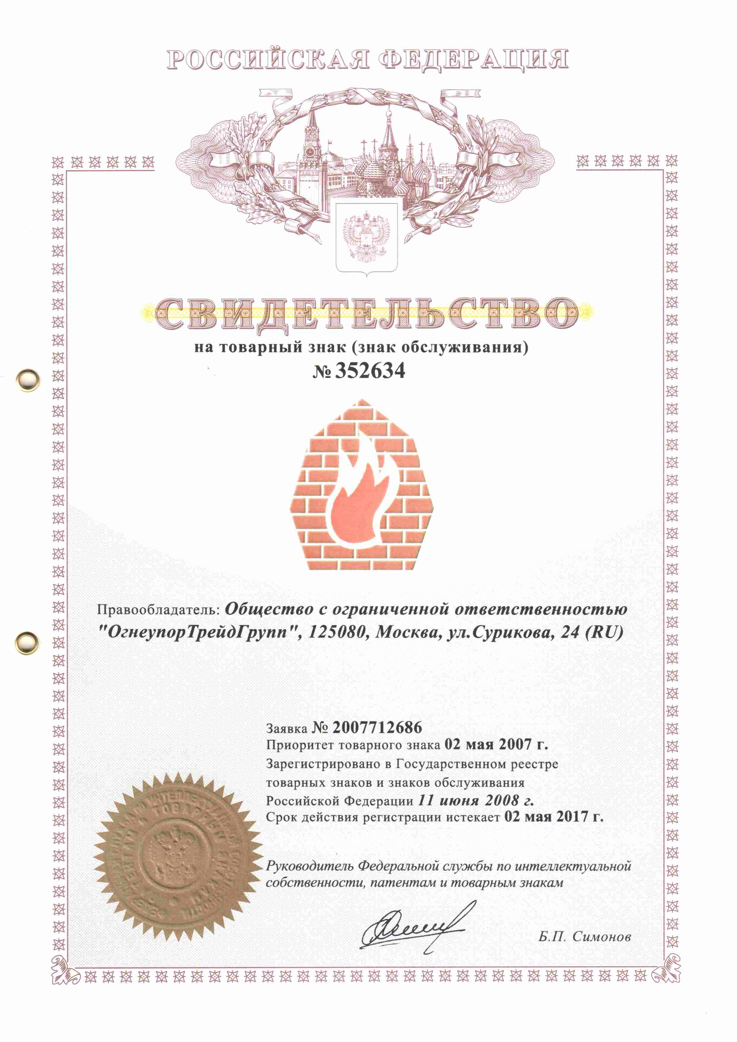 2013-10-29-trademark