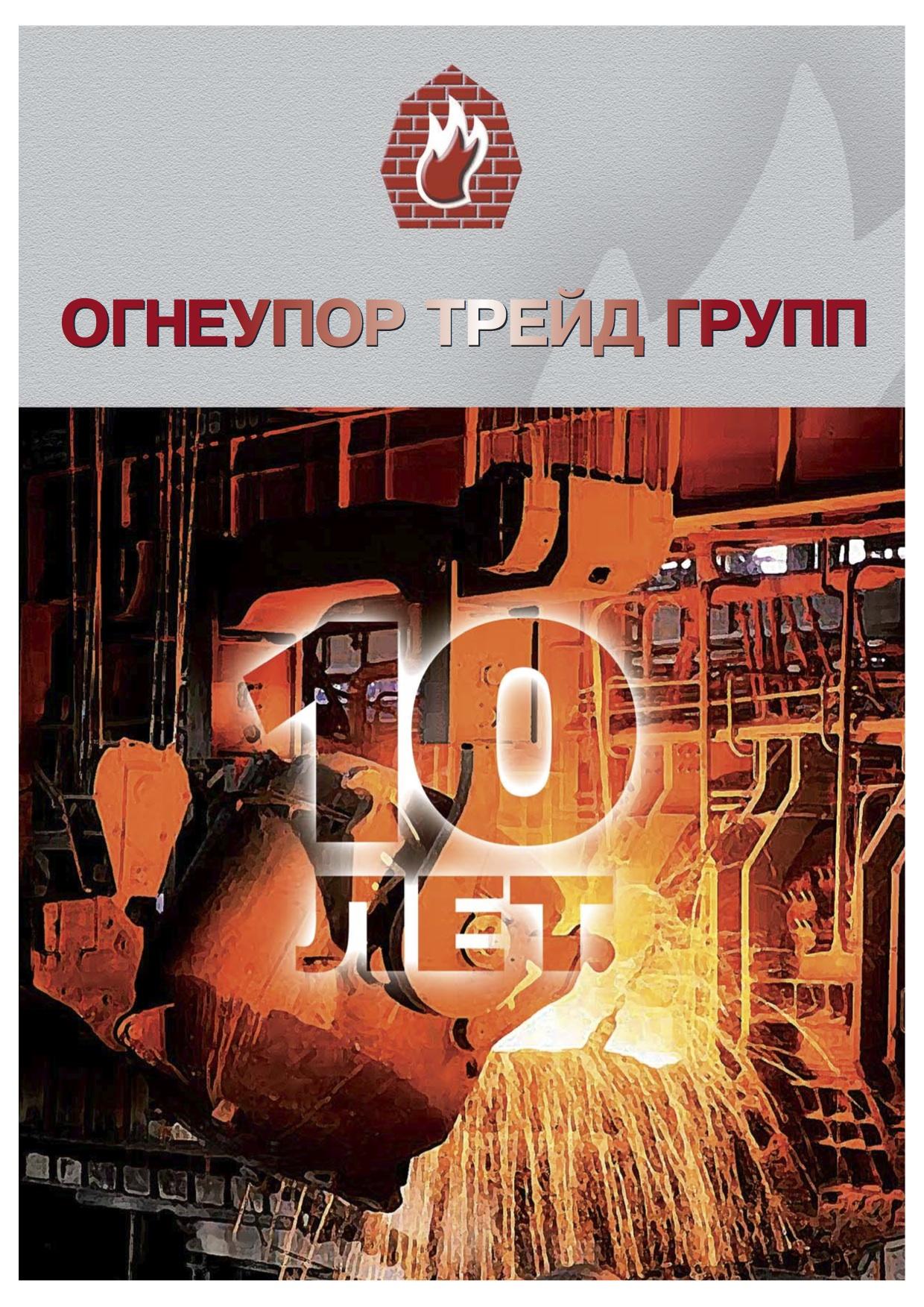 otg2012_1