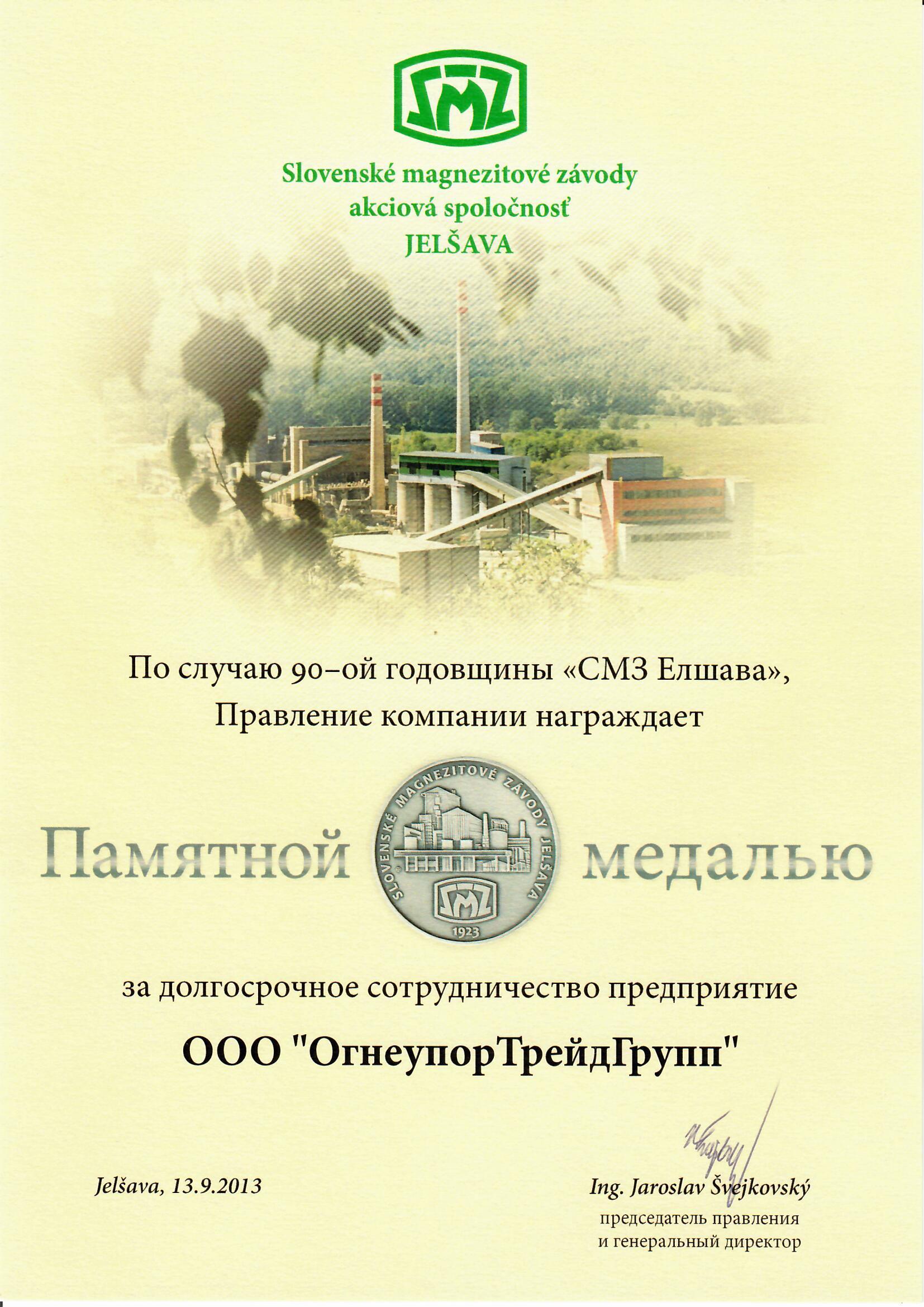 smz_medal