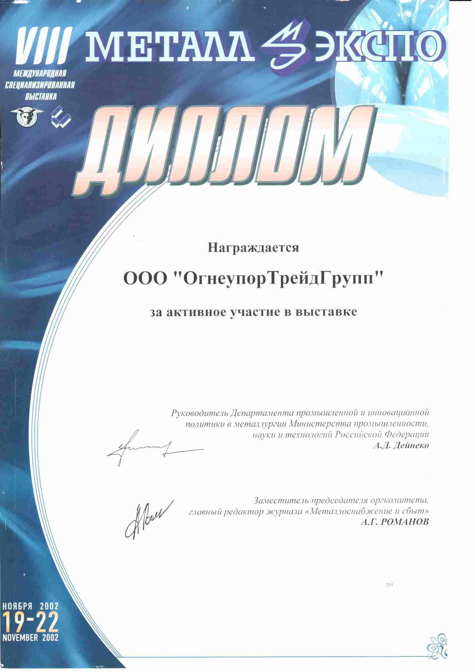 2002_metallexpo