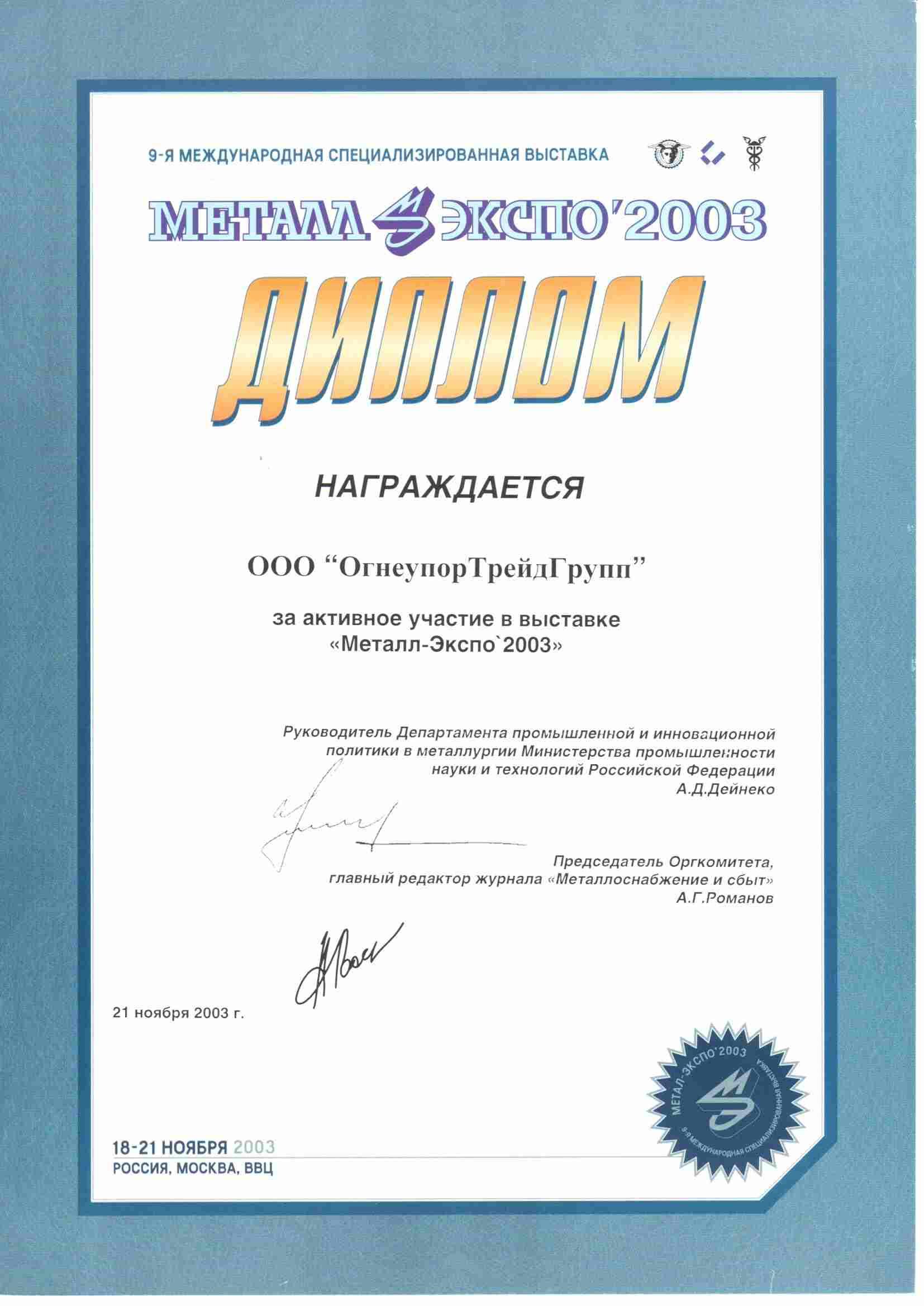 2003_metallexpo