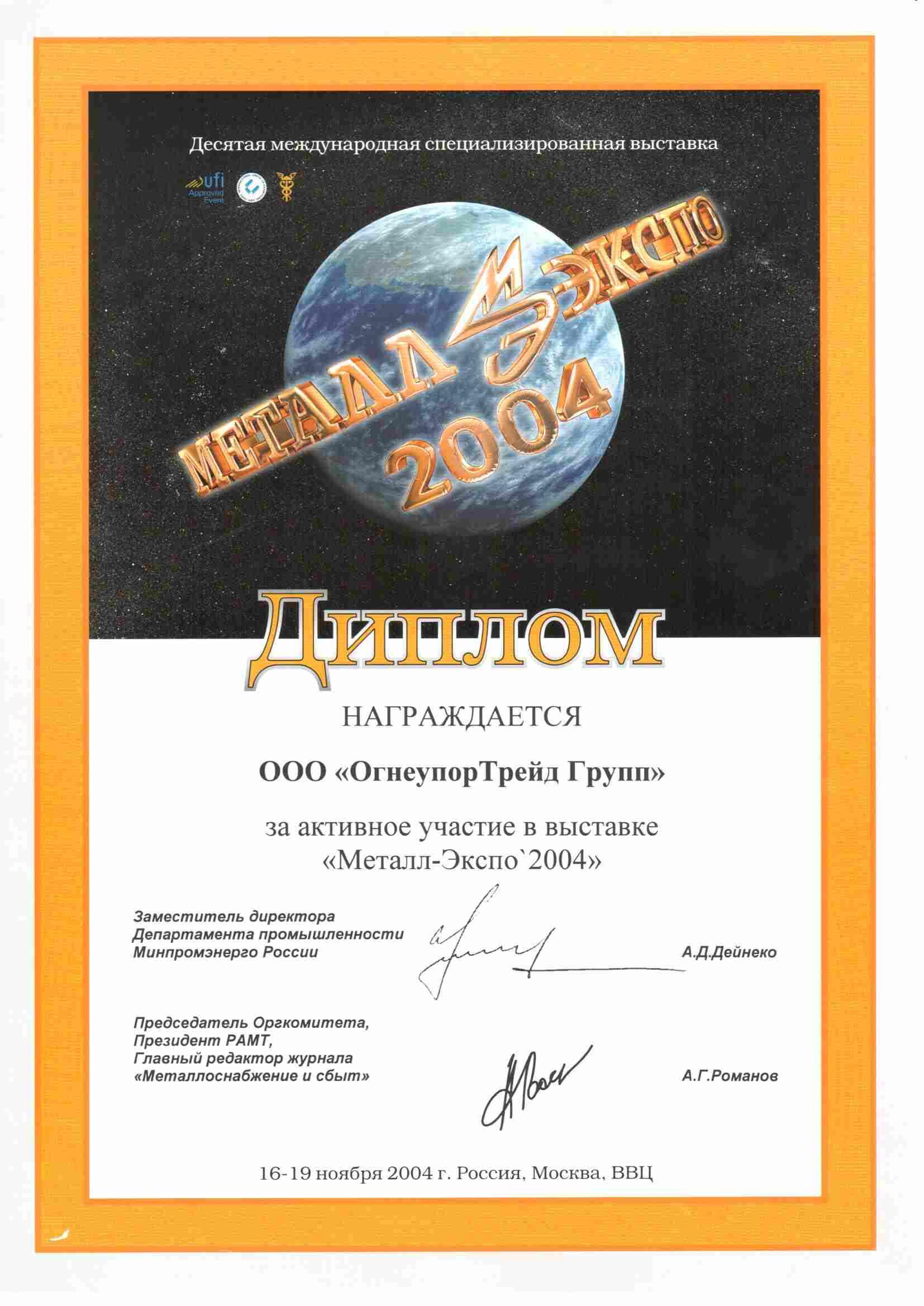 2004_metallexpo