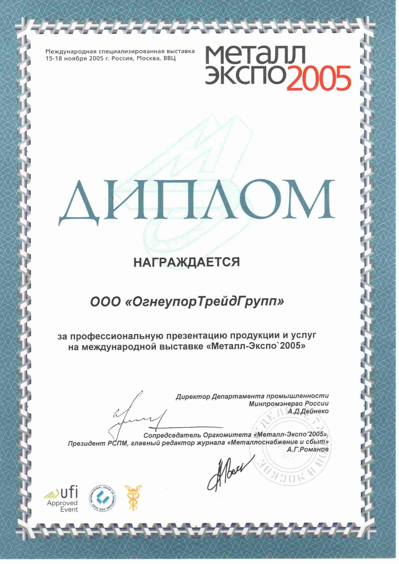 2005_metallexpo