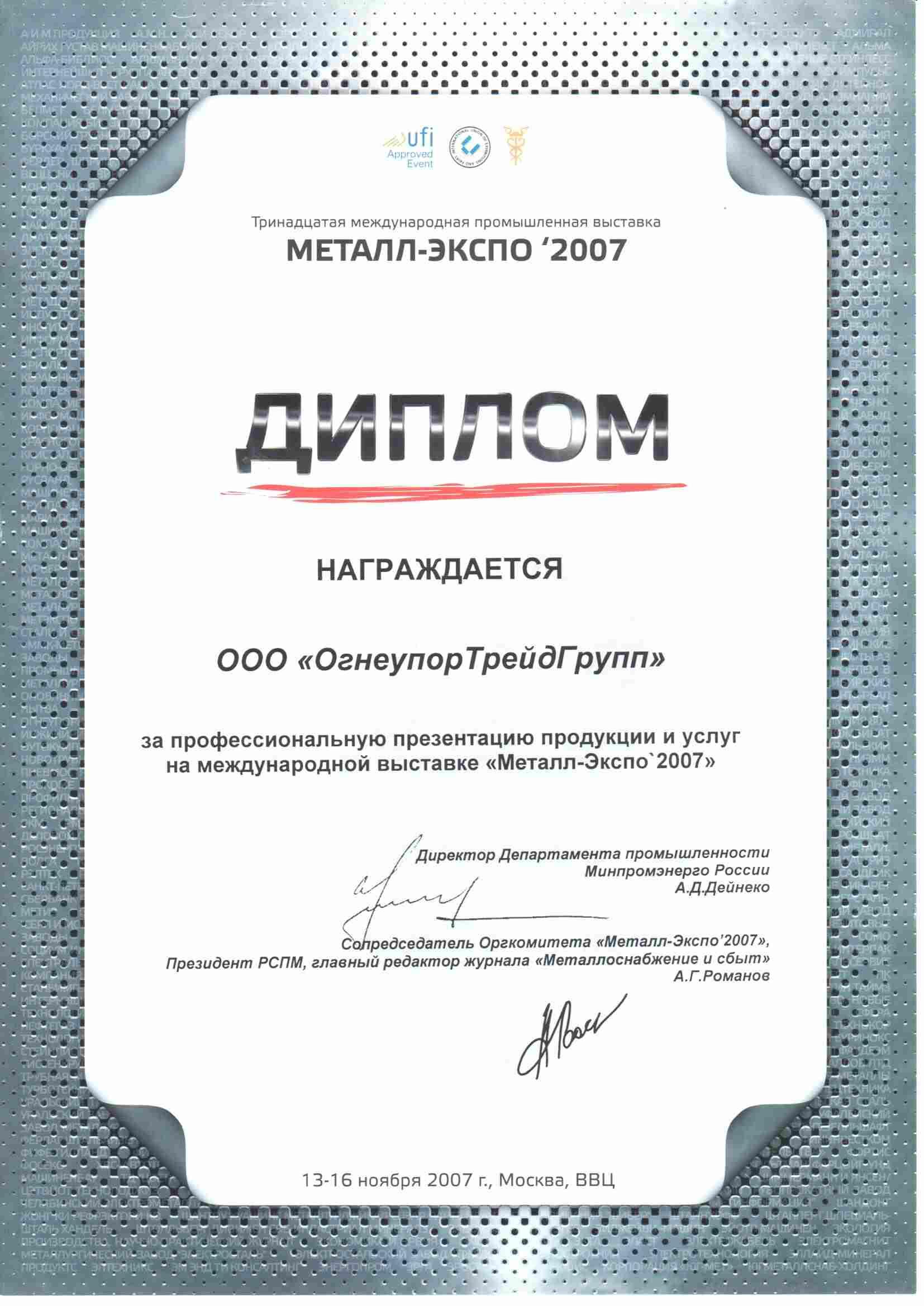 2007_metallexpo