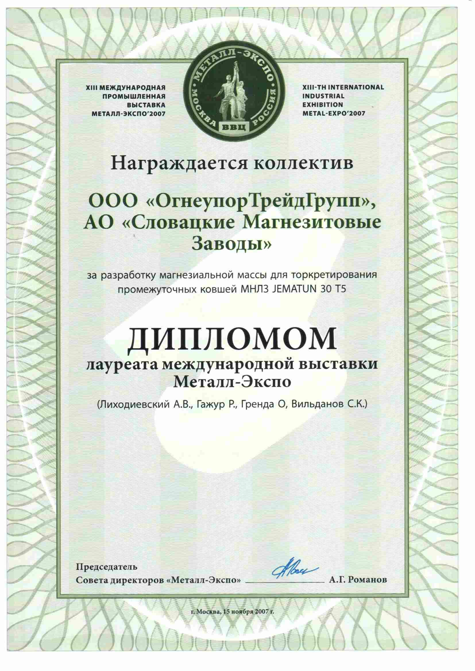 nagrada_2007