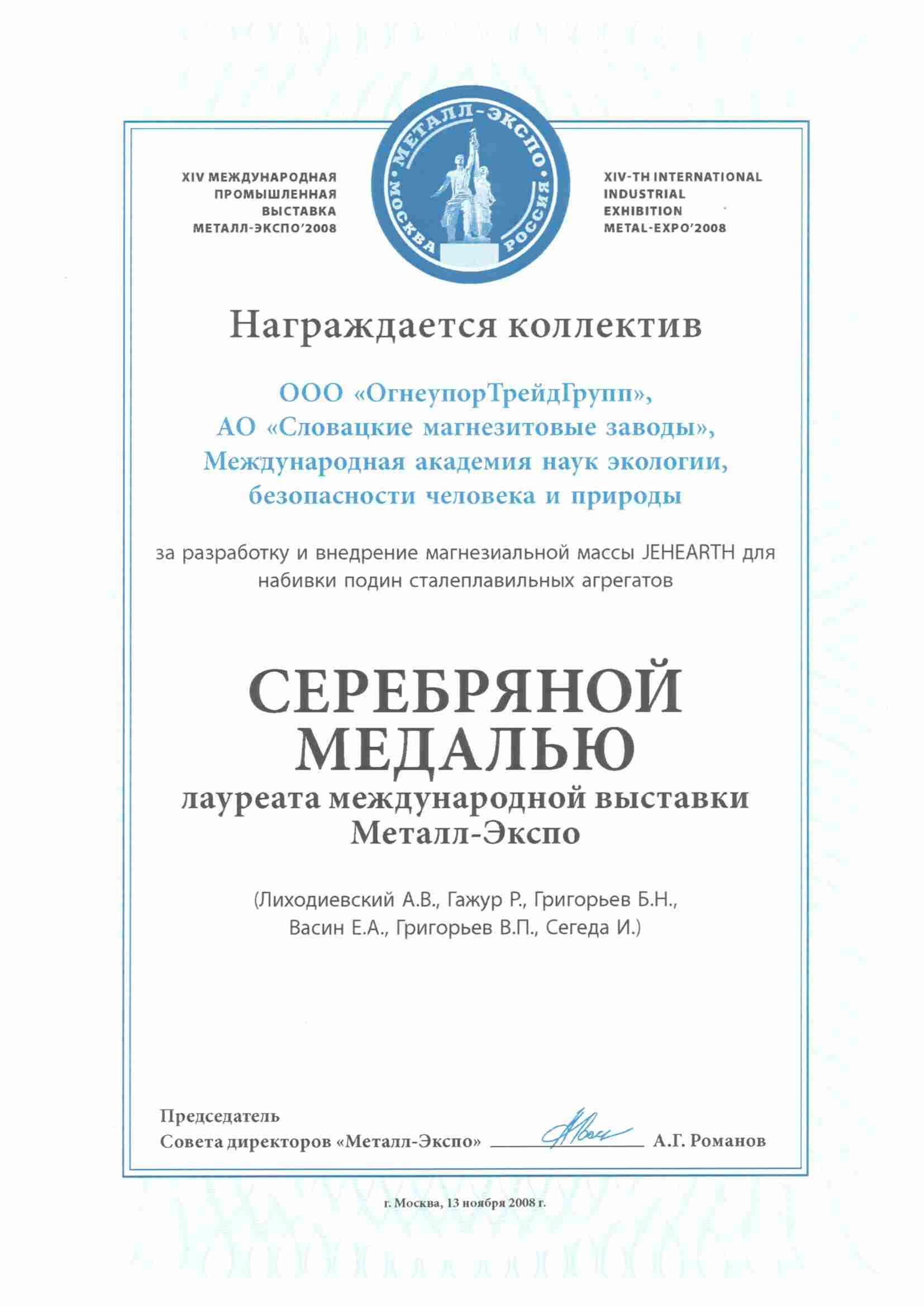 nagrada_2008